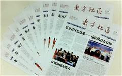 《东方社区》报纸投稿